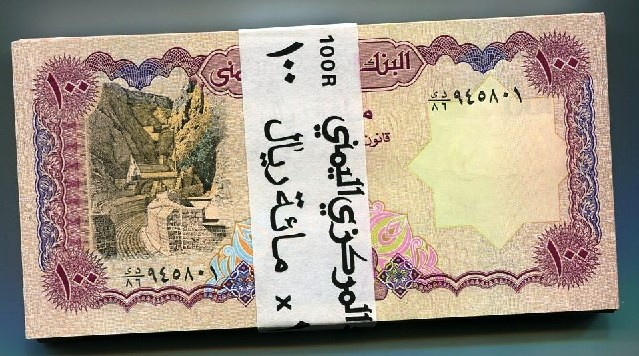 100 RIALS ND1993 P-28b Banking Bundle